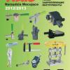 Katalog narzędzi mocujących RAIS 2012/2013