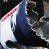 Katalog osprzętu do elektronarzędzi i narzedzia ręczne marki Lenox 2015
